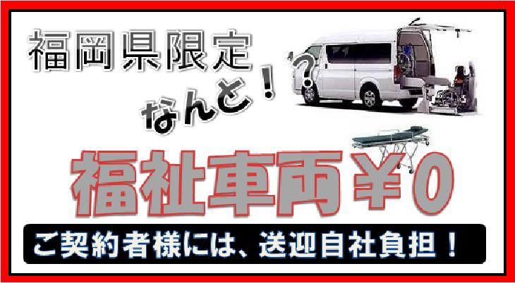 福祉車両0円大