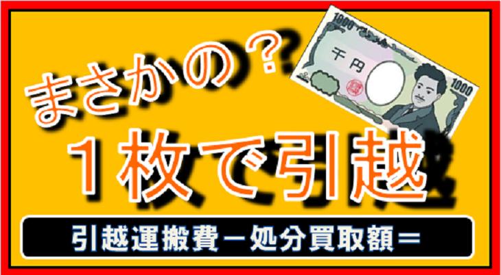 1000円引越